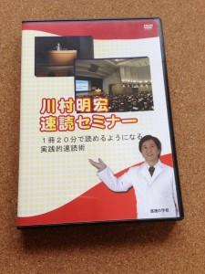 川村式速読口コミ (1)